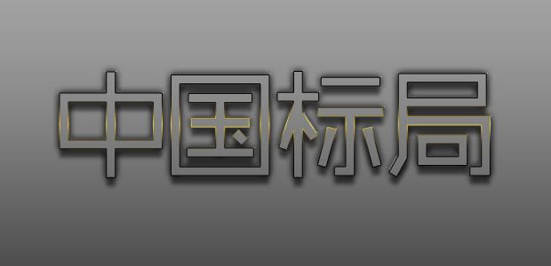 中国标局12