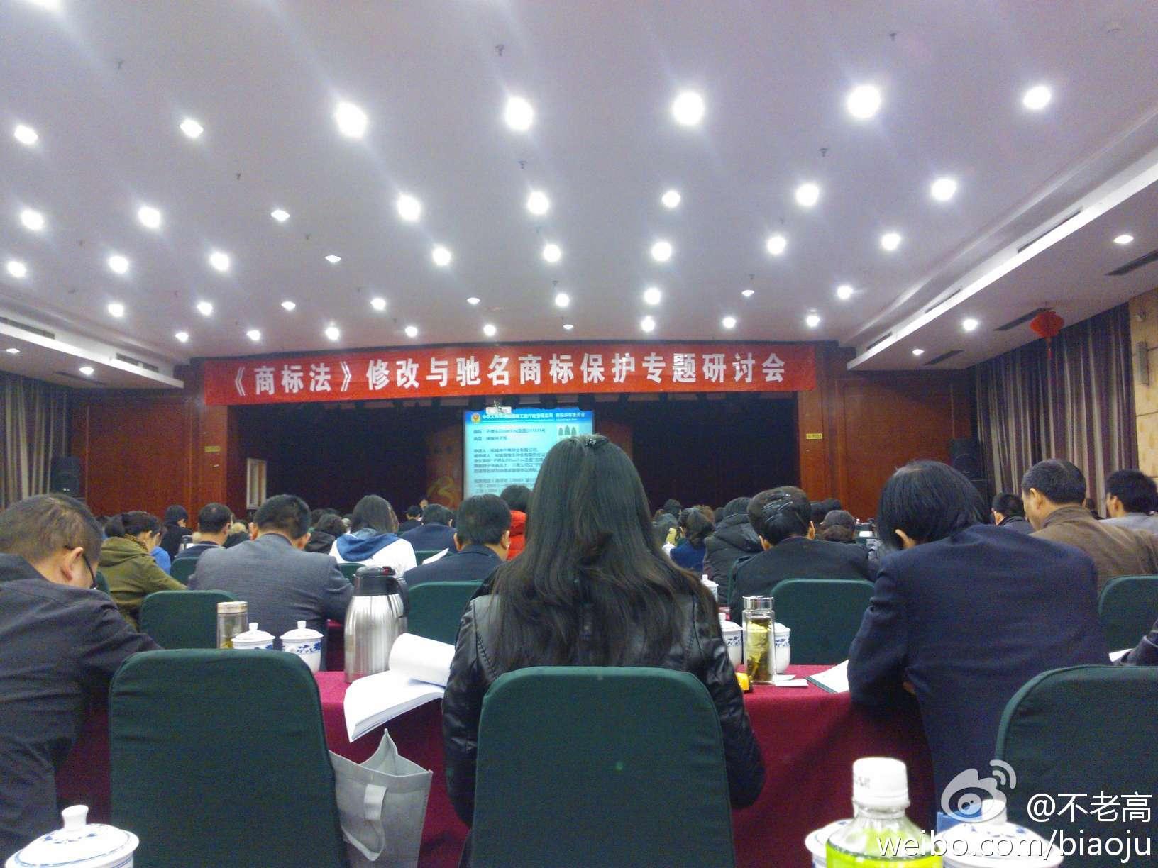 商标法第三次修改会议