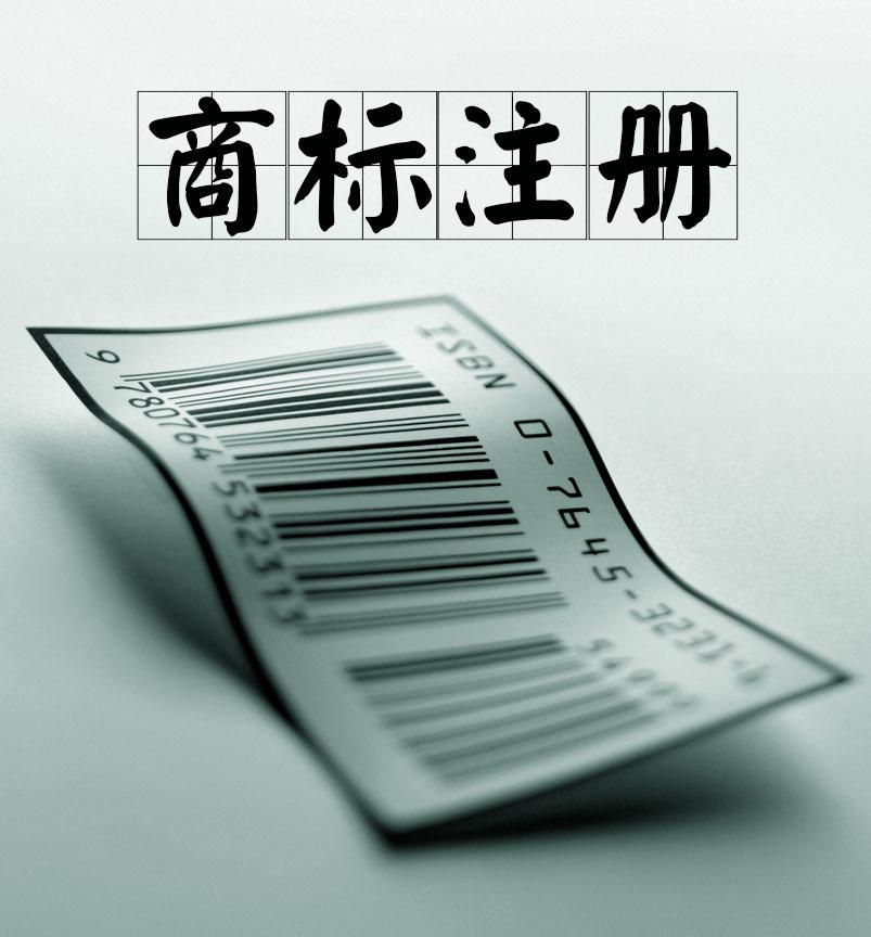 条码 商标注册