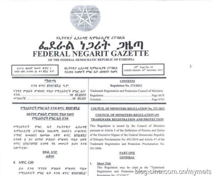 埃塞俄比亚要求所有已注册商标重新注册