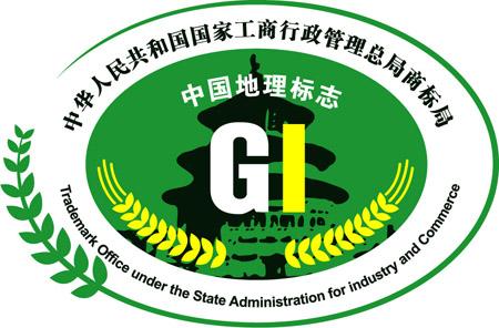 中国地理标志 中国标局