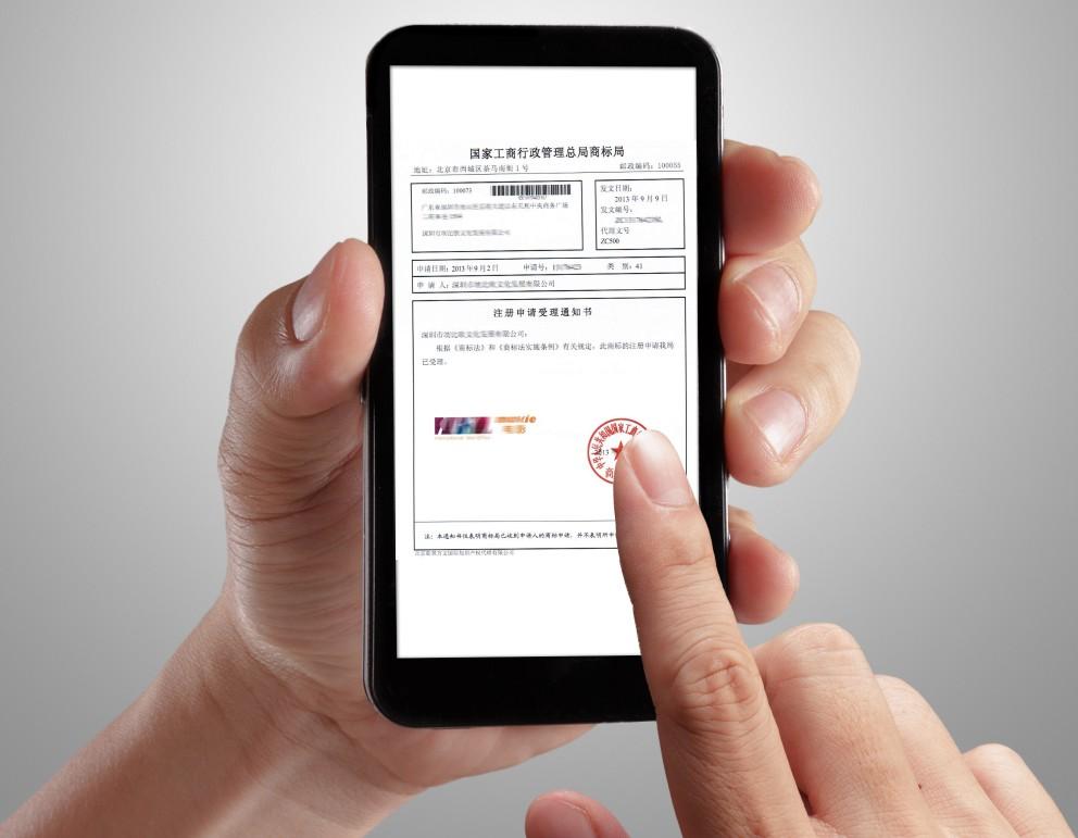 万文知识产权管理机构 商标注册受理通知书样本
