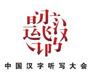 中华汉字听写大赛logo