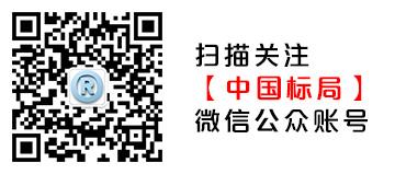 扫描关注中国标局微信公众账号