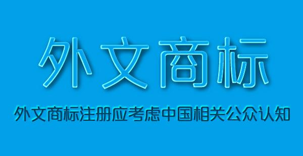 外文商标注册应考虑中国相关公众认知