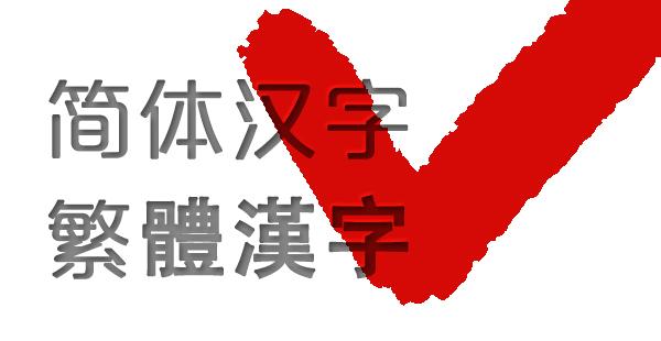 在我国,由于简体汉字与其相对应的繁体汉字在发音