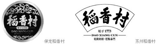 稻香村商标争夺战