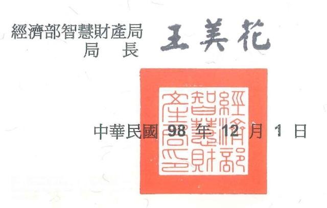 台湾经济部智慧财产局