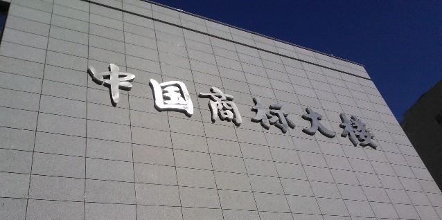 国家商标局商标大楼