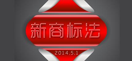 新商标法2014年实施