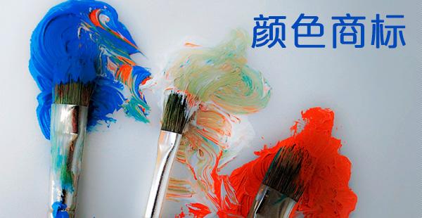 海外商标注册之颜色商标保护实例