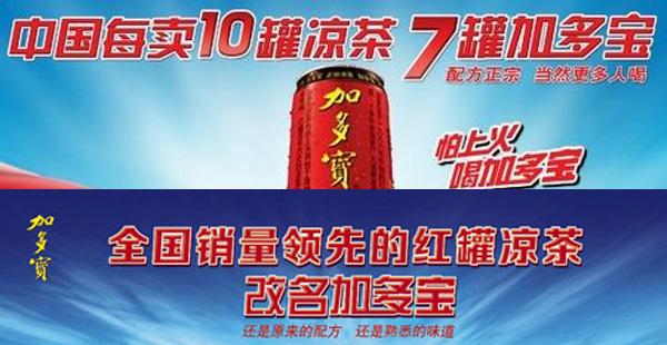 王老吉加多宝广告侵权纠纷案长沙中院开庭审理