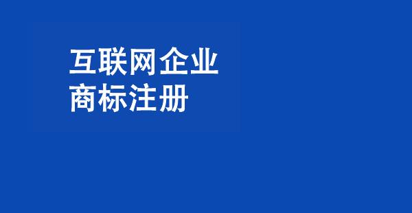 互联网企业商标