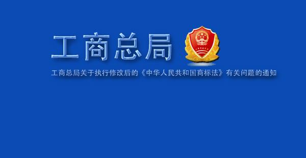 工商总局关于执行修改后的《中华人民共和国商标法》有关问题的通知