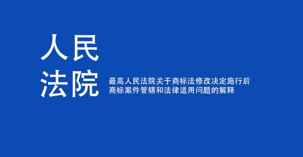 最高人民法院关于商标法修改决定施行后商标案件管辖和法律适用问题的解释