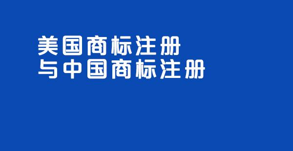 美国商标注册与中国商标注册