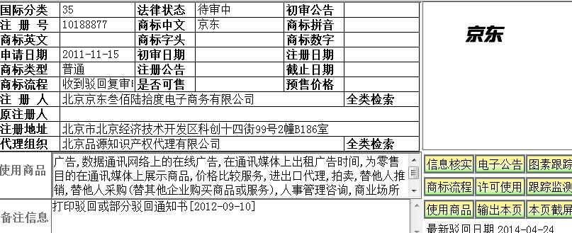 京东自己 35类商标流程1