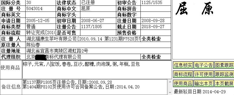 屈原注册第30类粽子商标