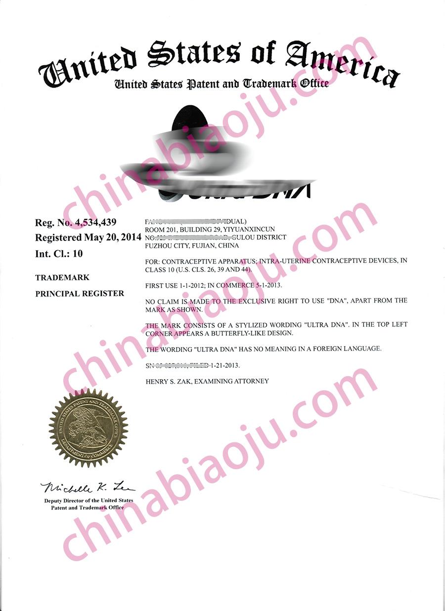 美国商标 证书样本