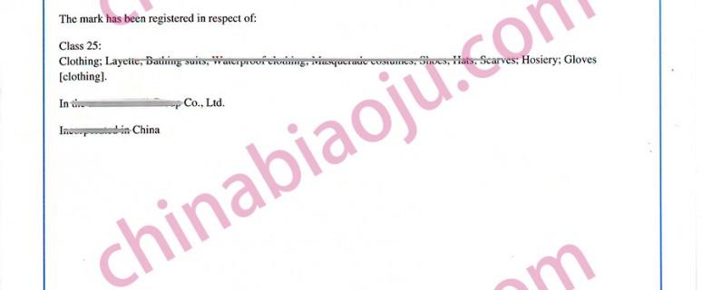 英国商标 证书样本