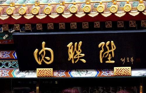 首批北京老字号获集体商标
