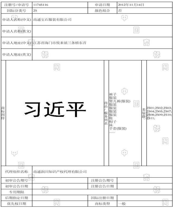 习近平商标注册