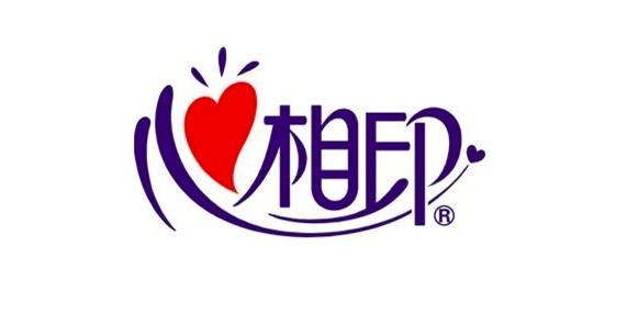 """从""""心相印""""看汉字作品著作权与汉字商标权之间的冲突"""