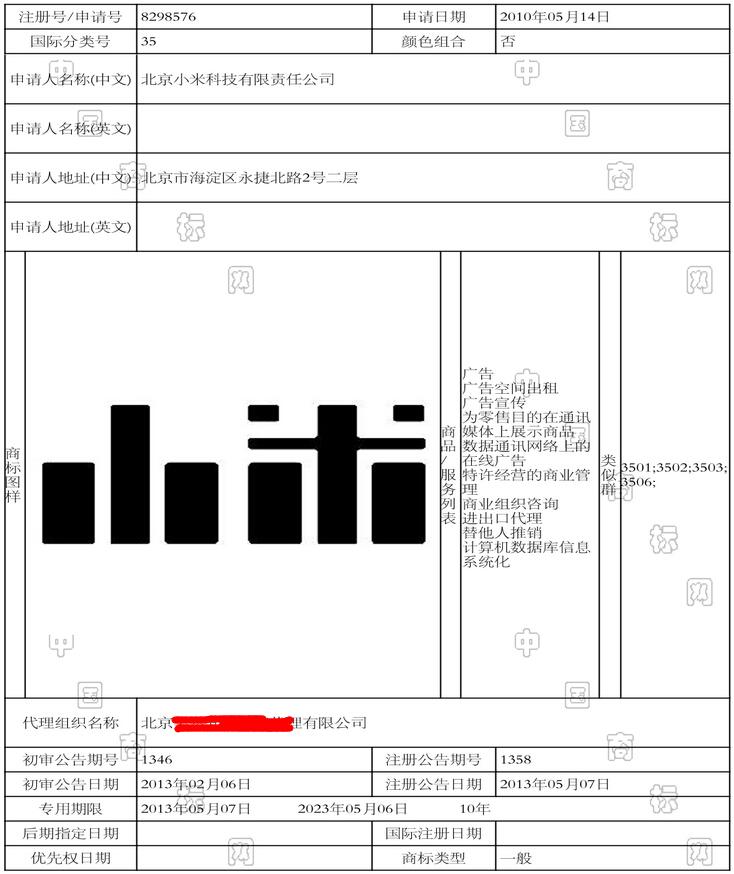 北京小米科技有限责任公司 第35类 10年5月注册小米logo丑