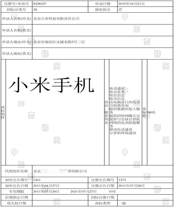 北京小米科技有限责任公司 第38类 10年4月注册