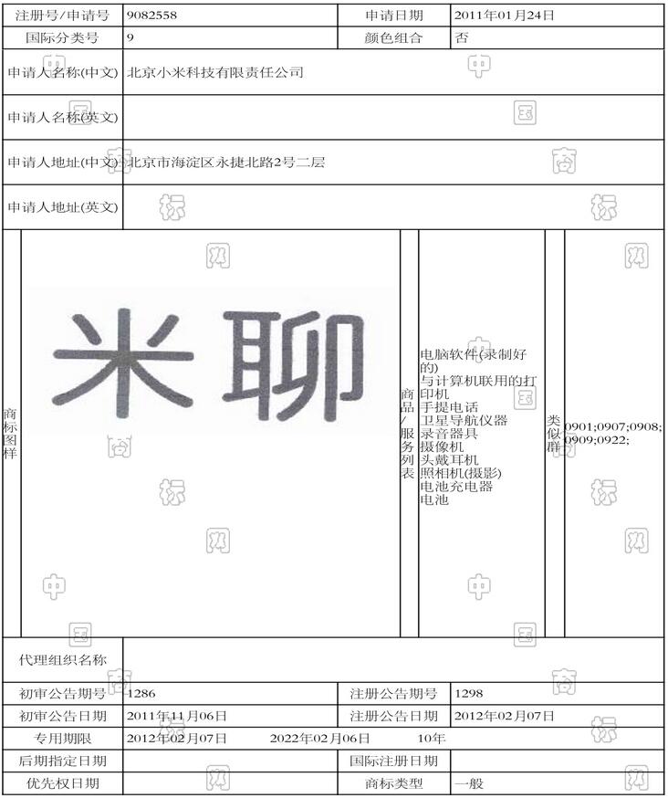 北京小米科技有限责任公司 第9类 米聊第一次出现