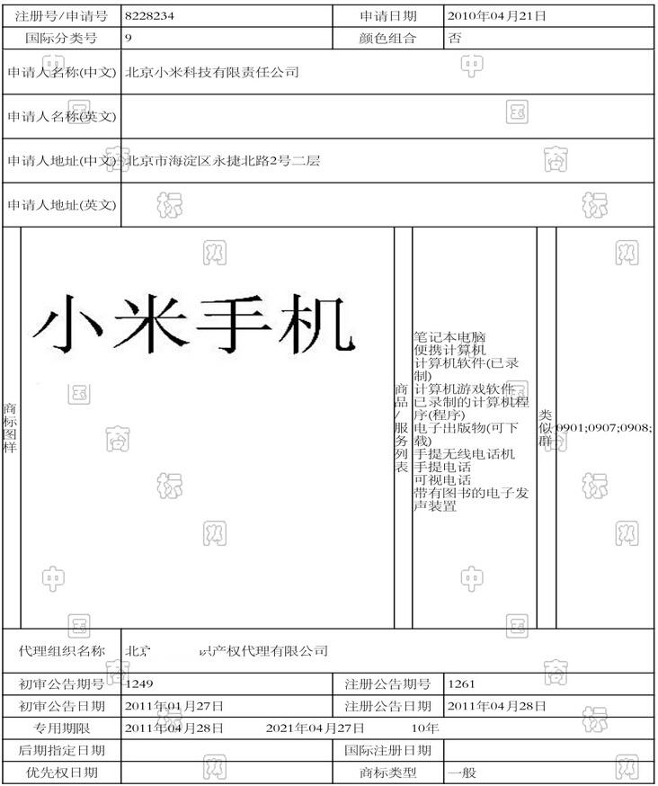北京小米科技有限责任公司 第9类 10年4月注册