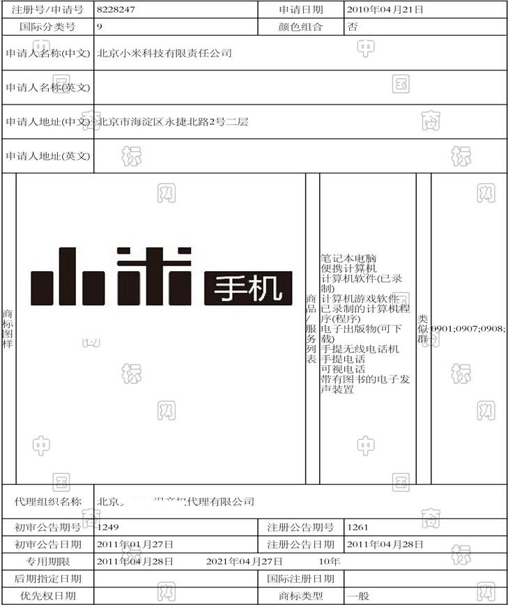 北京小米科技有限责任公司 第9类 10年5月注册小米logo丑