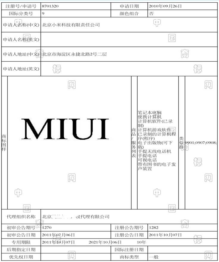 北京小米科技有限责任公司 第9类 10年9月注册小米miui