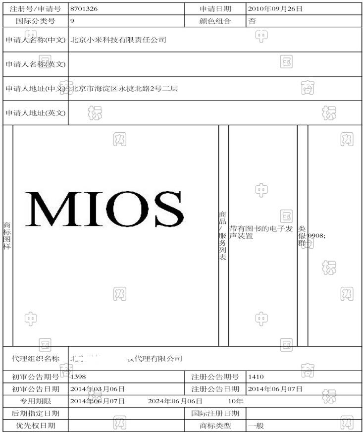 北京小米科技有限责任公司 系统可能想叫miiso