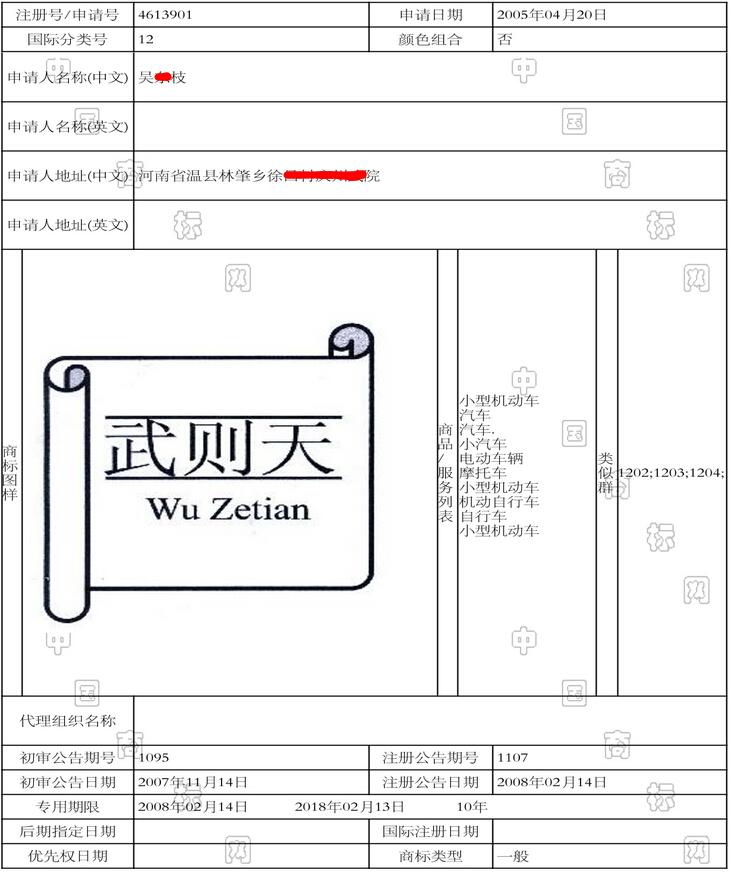 武则天第12类商标汽车注册情况