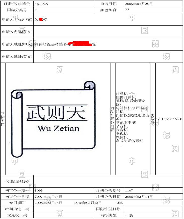 武则天第9类商标手机 电脑注册情况