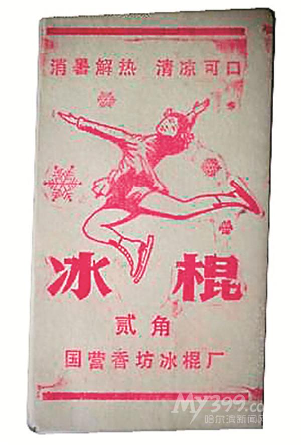 """香坊""""冰棍商标使用权到期濒临消失 商贩成宿排队批发冰棍"""