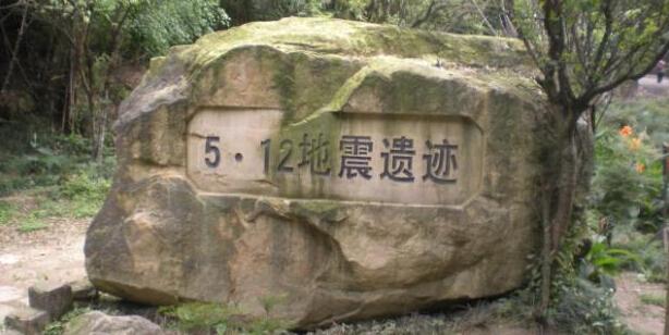 512汶川地震纪念
