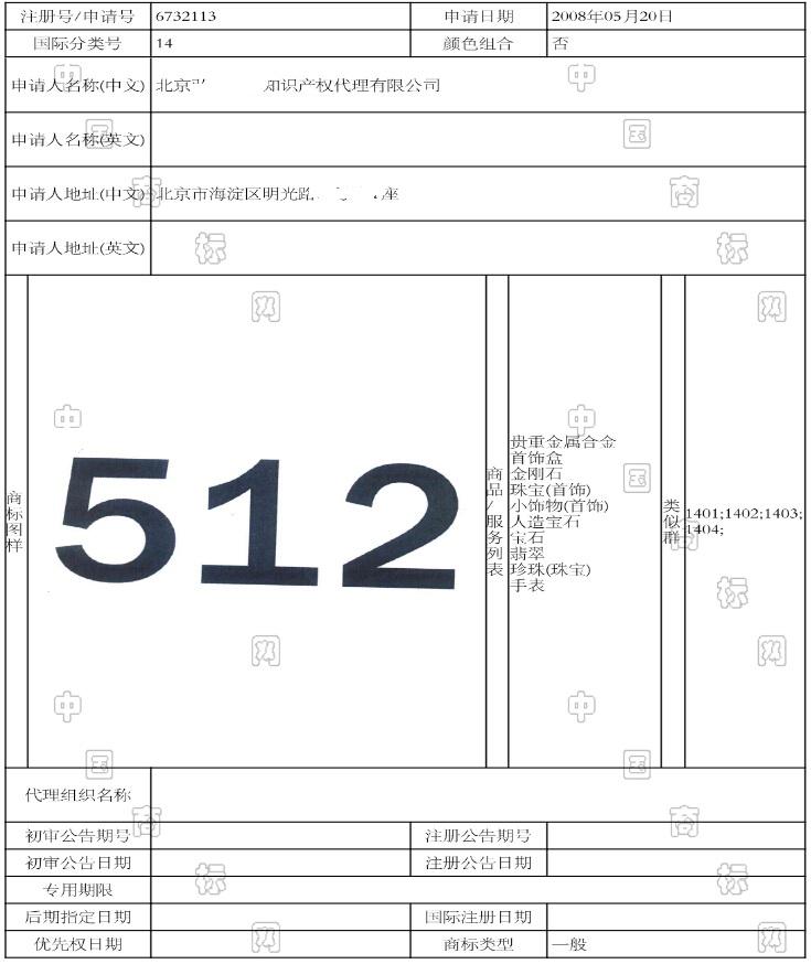 512汶川地震 14类商标2