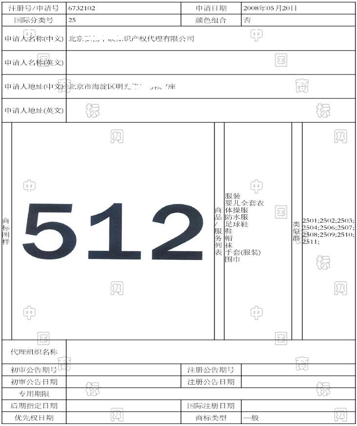 512汶川地震 25类商标2