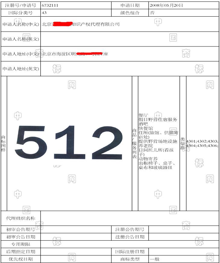 512汶川地震 43类商标2