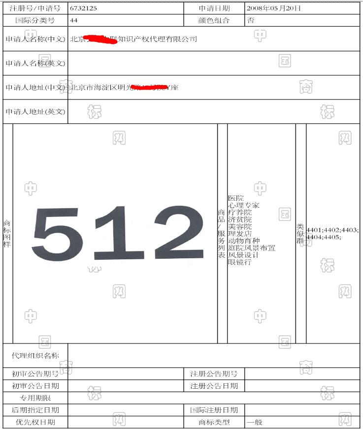 512汶川地震 44类商标2