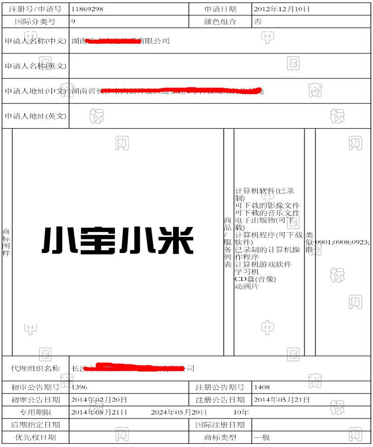 中国标局商标检测 小宝小米  chinabiaoju商标检测 近似商标公告
