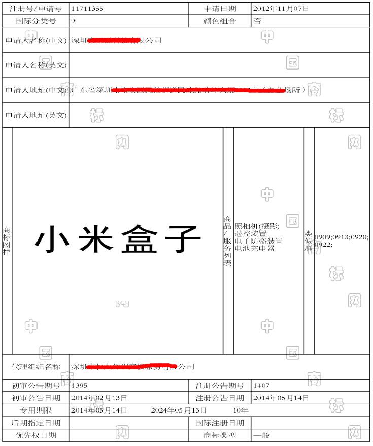 中国标局商标检测 小米盒子  chinabiaoju商标检测 近似商标公告