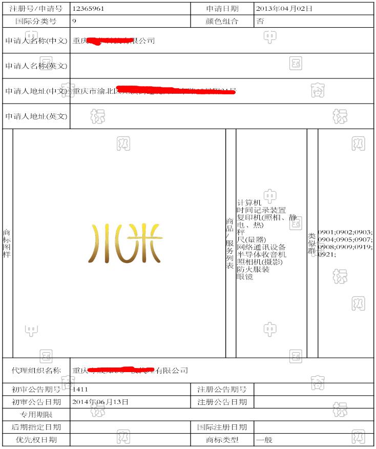 中国标局商标检测 水米  chinabiaoju商标检测 近似商标公告