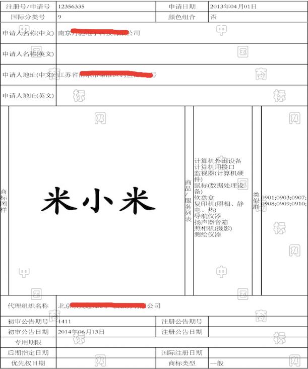 中国标局商标检测 米小米  chinabiaoju商标检测 近似商标公告