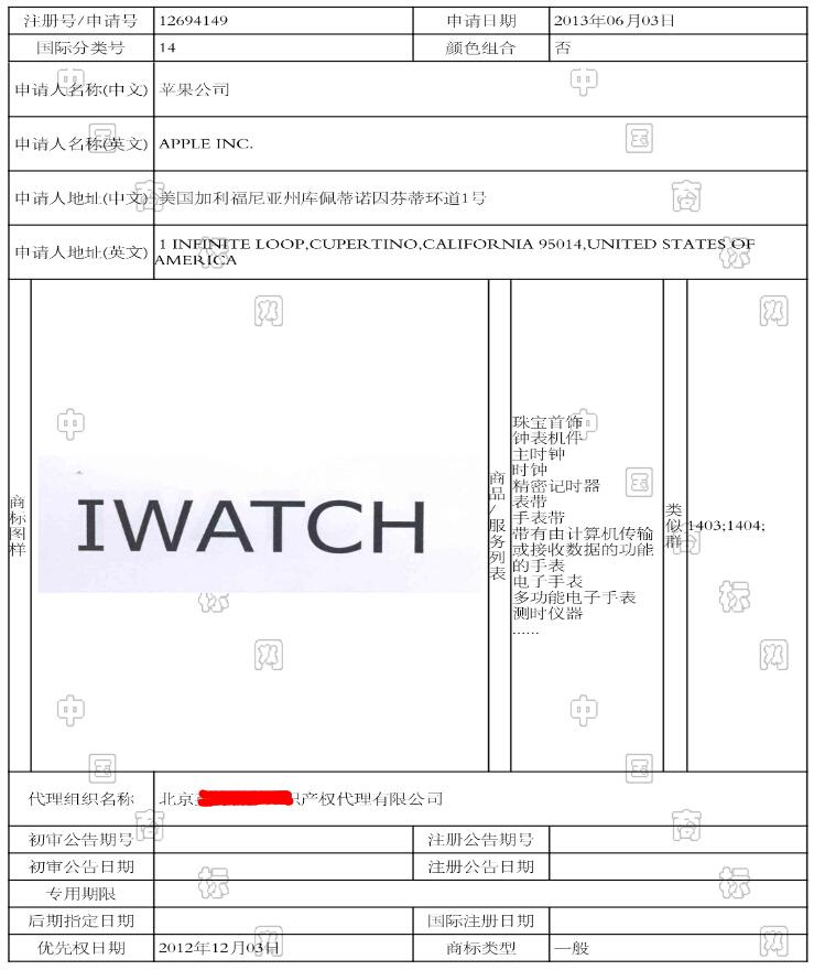 中国标局chinabiaoju解析苹果申请iWatch手表商标第14类