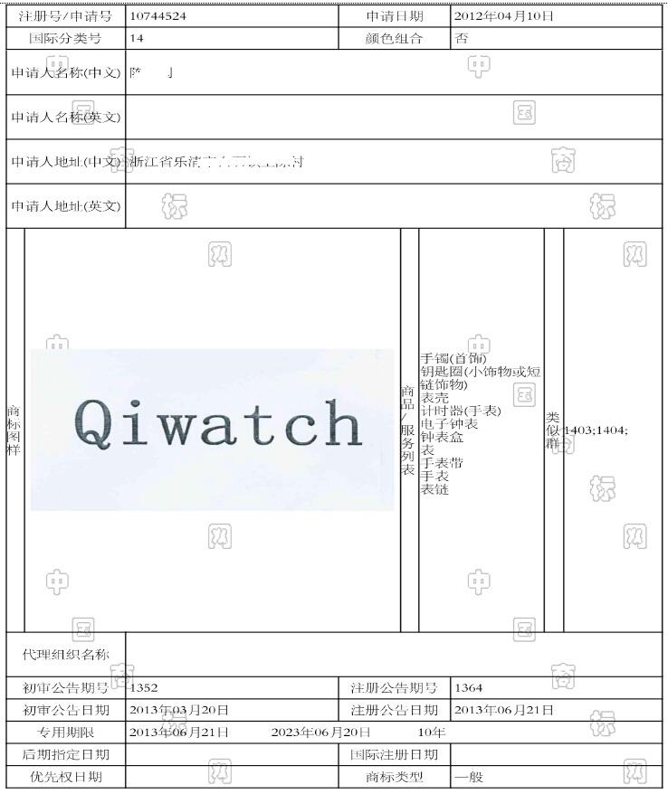 中国标局chinabiaoju解析10744524号qiWatch手表商标第14类