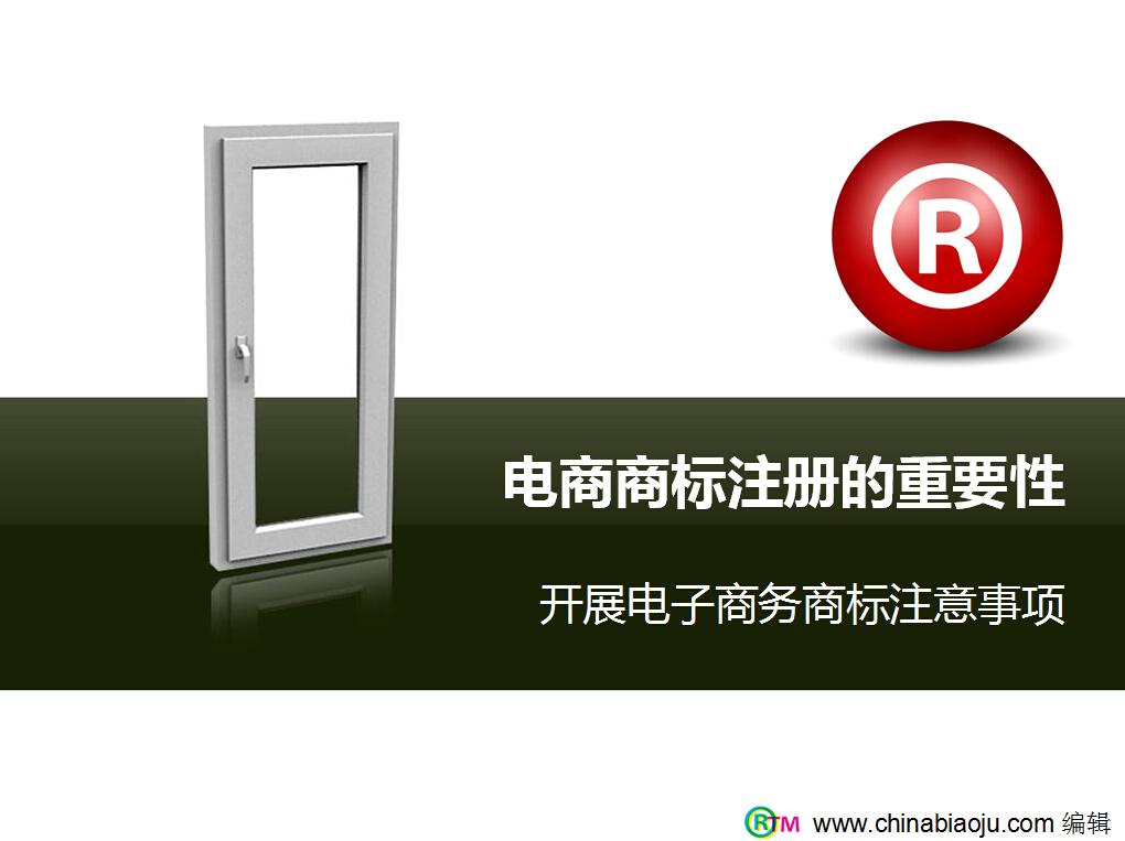 中国标局chonabiaoju推介电商商标注册的重要性 (1)