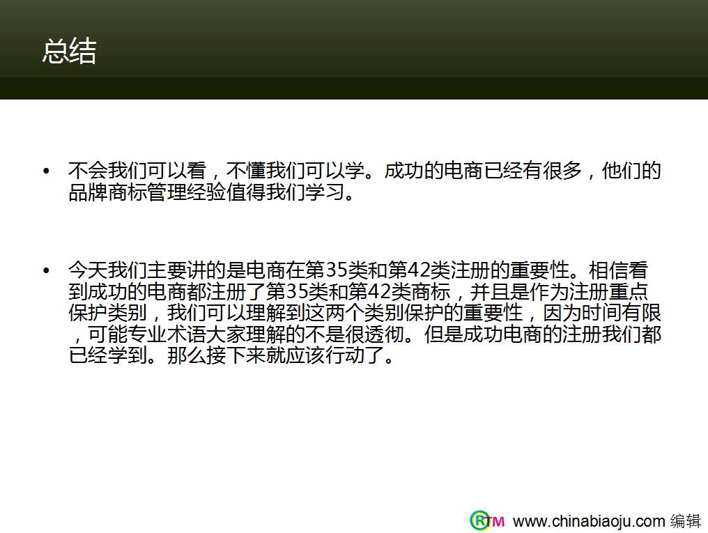 中国标局chonabiaoju推介电商商标注册的重要性 (13)
